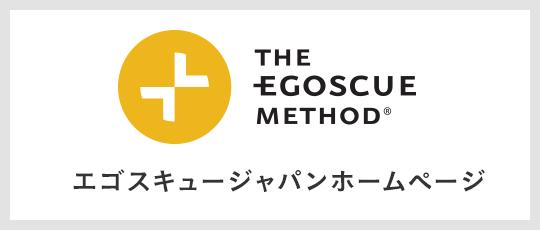 エゴスキュージャパンホームページ